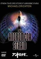 アンドロメダ… [DVD]の詳細を見る