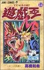 遊☆戯☆王 (24) (ジャンプ・コミックス)