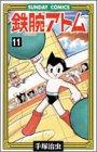 鉄腕アトム―大人気SFコミックス (11) (Sunday comics)