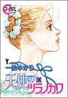 天使のツラノカワ (3) (ヤングユーコミックス―コーラスシリーズ)