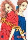 ザ・ベンテン 3 (3)   オフィスユー コミックス
