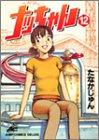 ナッちゃん 12 (ジャンプコミックスデラックス)