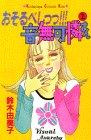 おそるべしっっ!!!音無可憐さん / 鈴木 由美子 のシリーズ情報を見る
