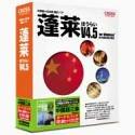 蓬莱 Ver.4.5 中国語三昧ボーナスパック for Windows