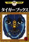 タイガーブックス(4) (手塚治虫漫画全集)