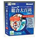 Microsoft Encarta 総合大百科 2003 アカデミックパック