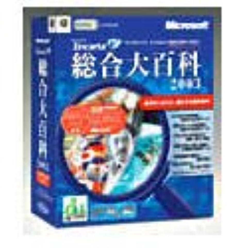 修道院励起優勢Microsoft Encarta 総合大百科 2003 アカデミックパック