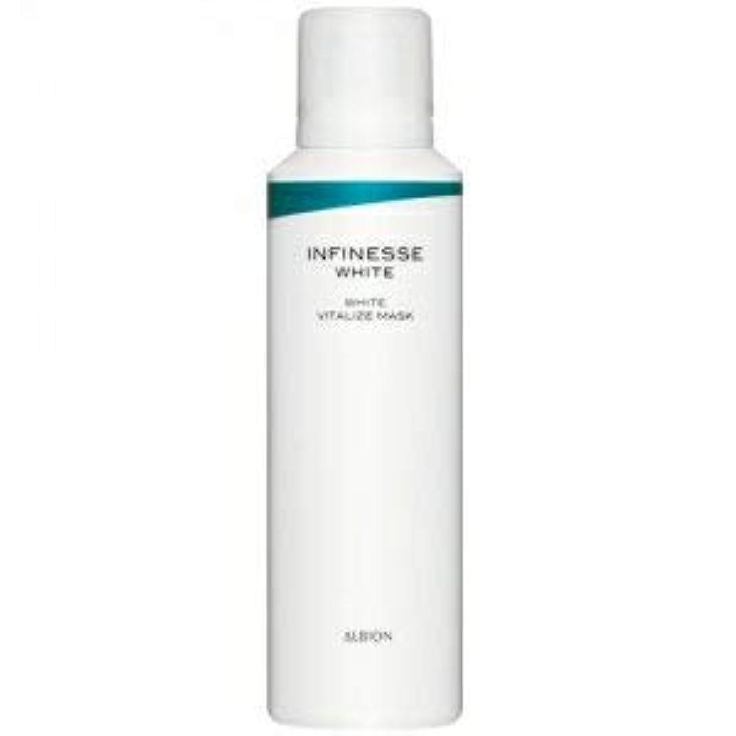 エール落胆する価値のないアルビオン アンフィネスホワイト ホワイト バイタライズ マスク 150g (美白パック)洗い流し専用