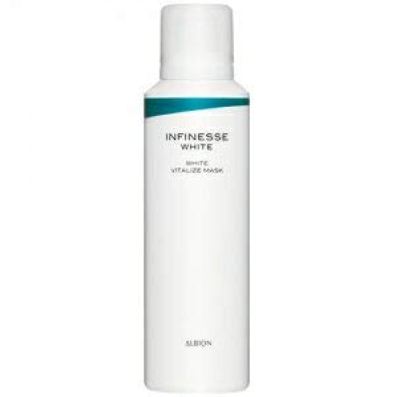 不調和部分的促進するアルビオン アンフィネスホワイト ホワイト バイタライズ マスク 150g (美白パック)洗い流し専用