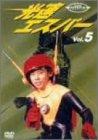 光速エスパー Vol.5 [DVD]