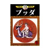 ブッダ(9) (手塚治虫漫画全集)