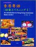 広東語初級教材 香港粤語—語彙とリスニング〈1〉