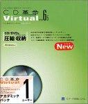 CD革命 Virtual Version 6.5 アカデミックパック1ユーザー