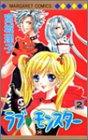 ラブ・モンスター 2 (マーガレットコミックス)