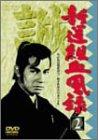 新撰組血風録(2) [DVD]