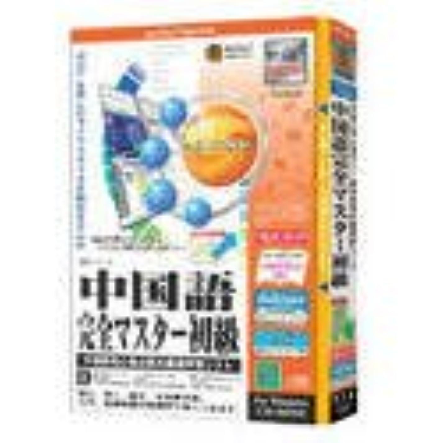 生まれアカデミックディンカルビルmedia5 Special Version 4 語学シリーズ 中国語完全マスター 初級