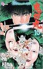 鬼切丸 10 (少年サンデーコミックス)