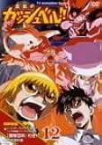 金色のガッシュベル!! 12 [DVD]
