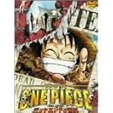 ワンピース THE MOVIE デッドエンドの冒険 [DVD]