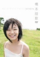 橋本甜歌 ひこうきぐも [DVD]
