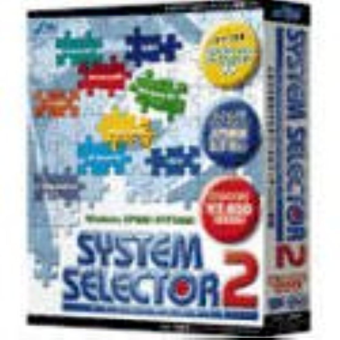 タイプライター結婚したインフレーションSystem Selector 2