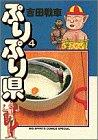ぷりぷり県 (4) (ビッグスピリッツコミックススペシャル)の詳細を見る