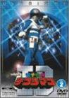 電子戦隊デンジマン VOL.2 [DVD] / 特撮(映像) (出演)