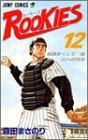ROOKIES (12) (ジャンプ・コミックス)