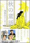 秋の童話 2 (ミッシィコミックス 韓国ドラマシリーズ)