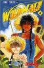 Wild half (4) (ジャンプ・コミックス)