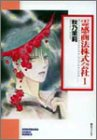 霊感商法株式会社 (1) (ソノラマコミック文庫)