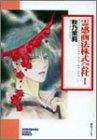 霊感商法株式会社 (1) (ソノラマコミック文庫)の詳細を見る
