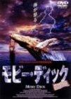 モビー・ディック 完全版 [DVD] 画像