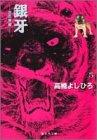 銀牙―流れ星銀 (5) (集英社文庫―コミック版)