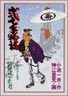 弐十手物語 86 蛎殻女屋敷 2 (ビッグコミックス)
