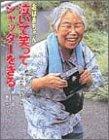 おばあちゃん泣いて笑ってシャッターをきる―戦争とダムにうばわれた70年の人生 (ポプラ社いきいきノンフィクション)