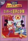 とっておきの物語 / ミッキーの王子と少年 [DVD]
