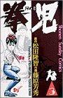 拳児 (3) (少年サンデーコミックス)
