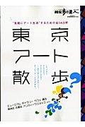 """東京アート散歩?―""""気軽にアート生活""""するための全143軒 (散歩の達人MOOK)"""