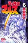 蒼き神話マルス (6) (講談社コミックス―Shonen magazine comics (2501巻))