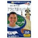 Talk Now! はじめてのアラビア語(エジプト方言)