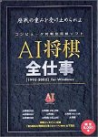 AI将棋 全仕事 [1993-2002] for Windows