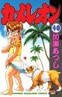 カメレオン 40 (少年マガジンコミックス)