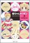 姫ちゃんのリボン 3 (集英社文庫(コミック版))