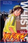ホイッスル! (Number.22) (ジャンプ・コミックス)