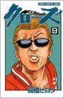 クローズ 9 (少年チャンピオン・コミックス)