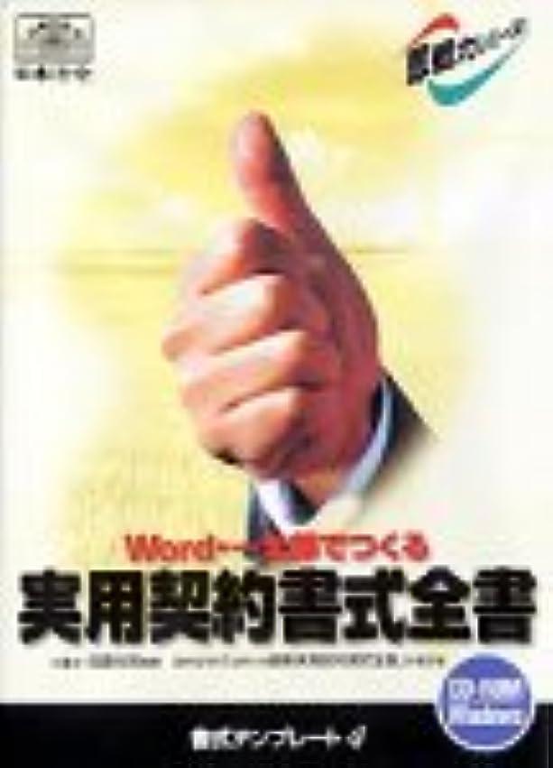 プロポーショナル放送モンスター実用契約書式全書