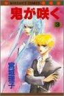 鬼が咲く (3) (マーガレットコミックス (2265))