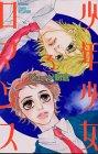 少年少女ロマンス 3 (3)