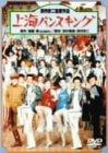上海バンスキング [DVD]